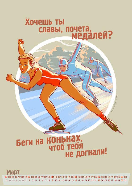 olympic-pinup-calendar-russia-tarusov-13