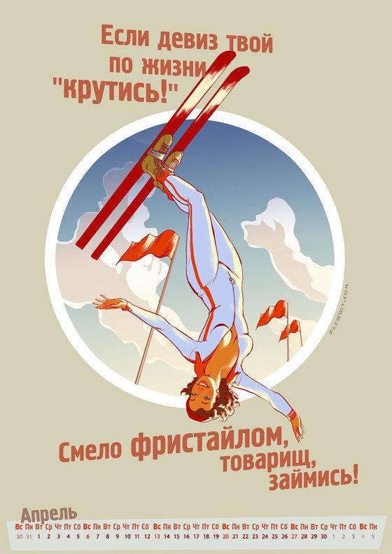 olympic-pinup-calendar-russia-tarusov-14