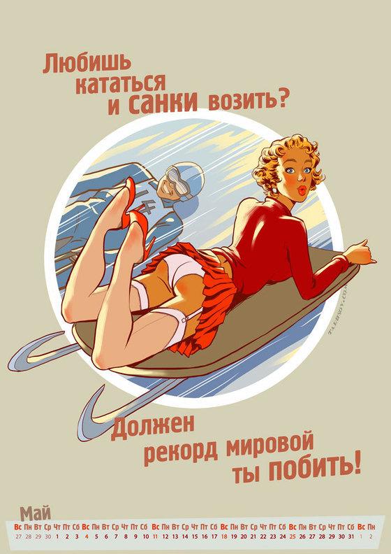 olympic-pinup-calendar-russia-tarusov-15