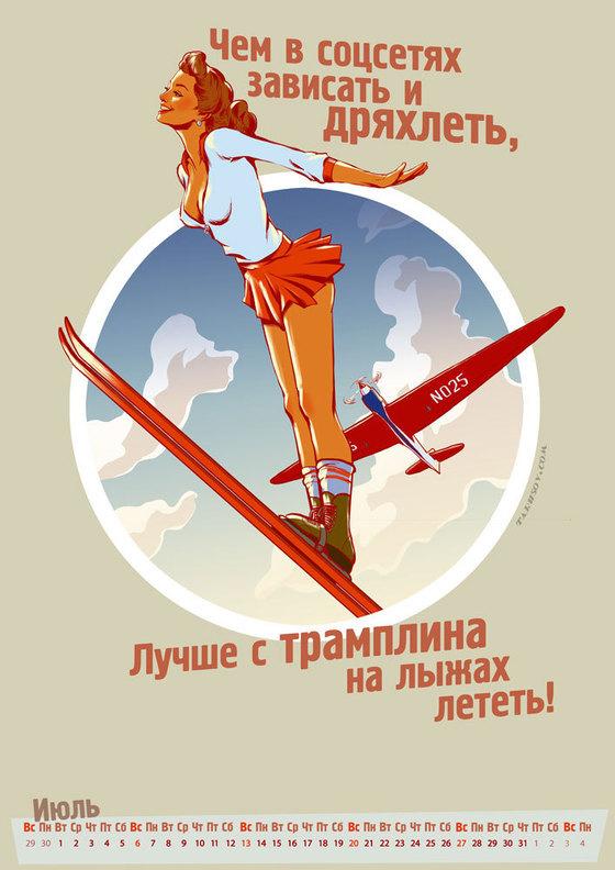 olympic-pinup-calendar-russia-tarusov-17
