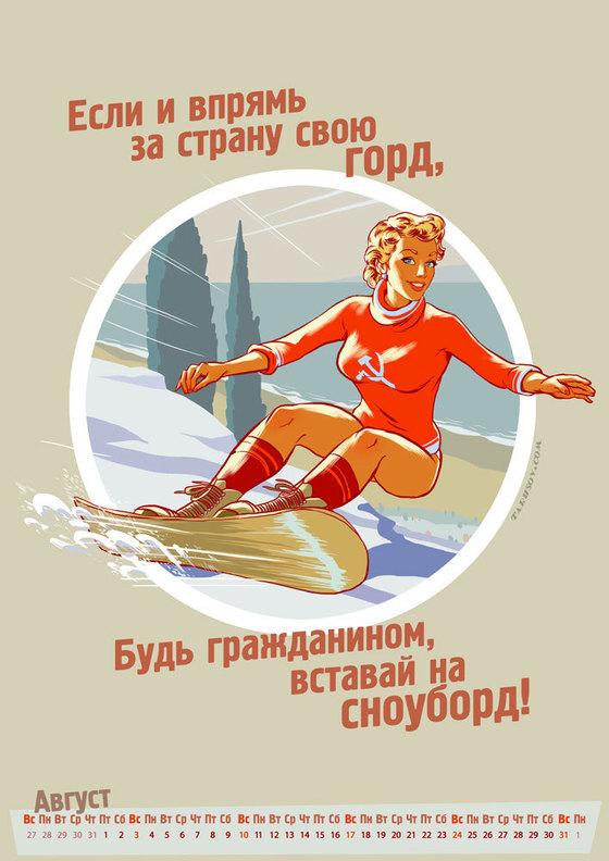 olympic-pinup-calendar-russia-tarusov-18