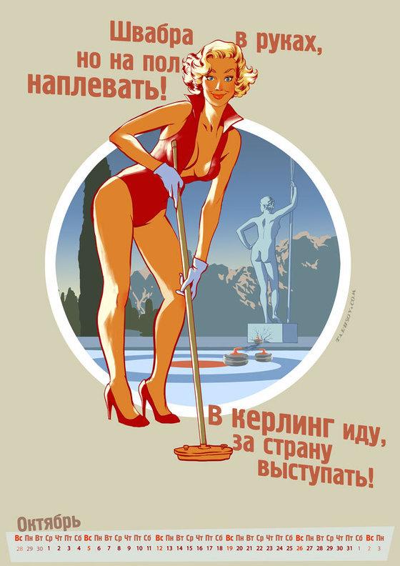 olympic-pinup-calendar-russia-tarusov-20