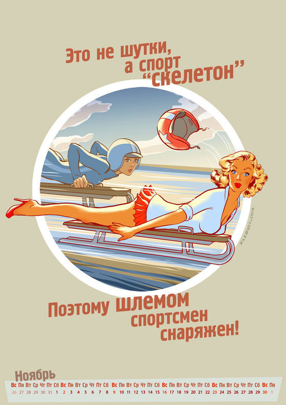 olympic-pinup-calendar-russia-tarusov-21
