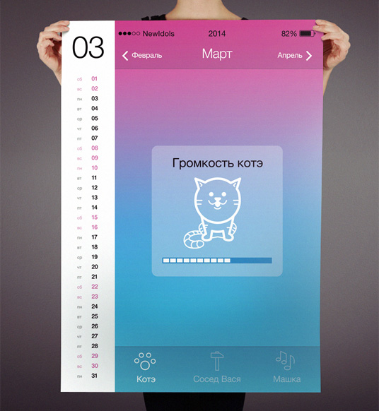 newidols-calendar-5