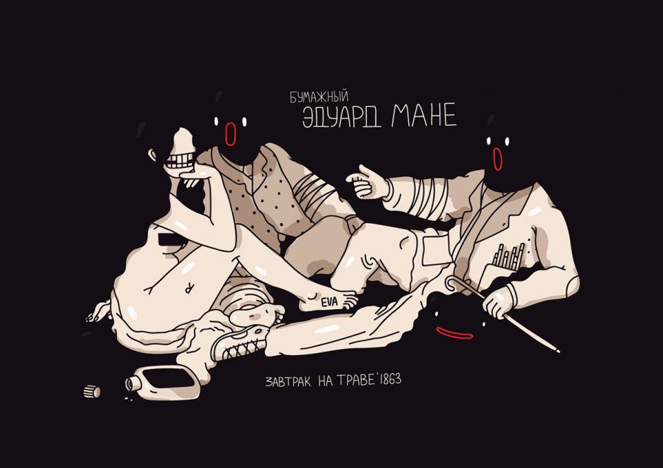 Pasha-Bumazhniy11