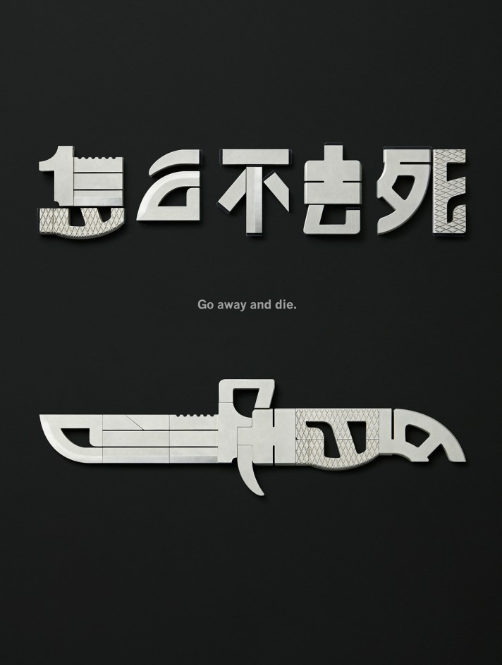 Words-can-be-weapons2
