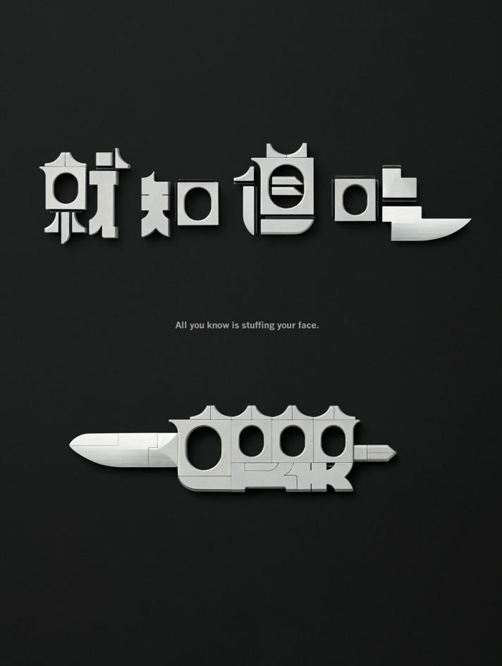 Words-can-be-weapons3