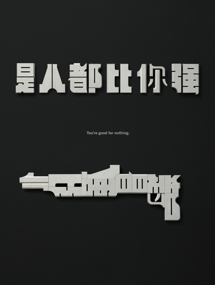 Words-can-be-weapons6
