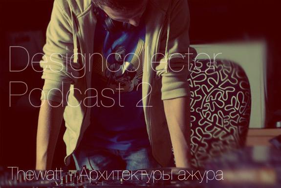 Designcollector Podcast #2: Thewatt