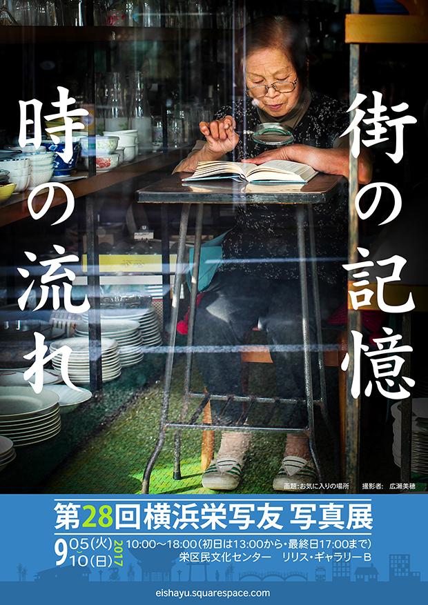 Machi_No_Kioku_web-ver.2.jpg