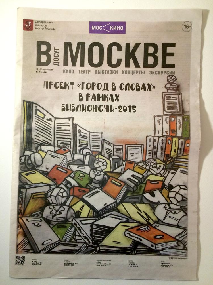 Dosug v Moskve
