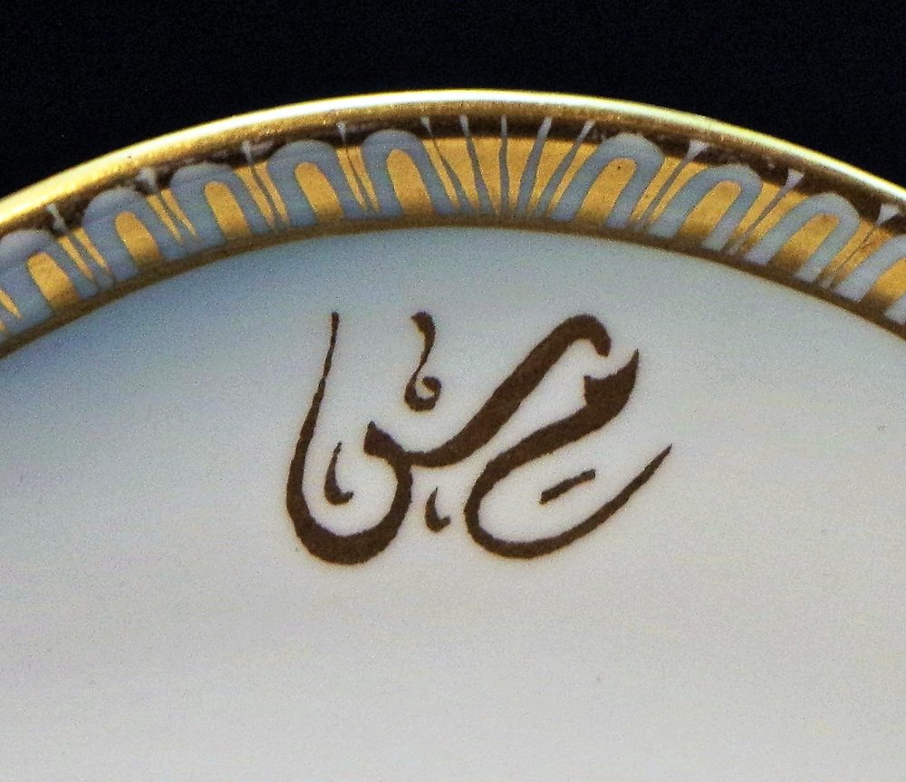 royal-crown-derby-oval-tray-arabic-script-monogram-MS-close-up