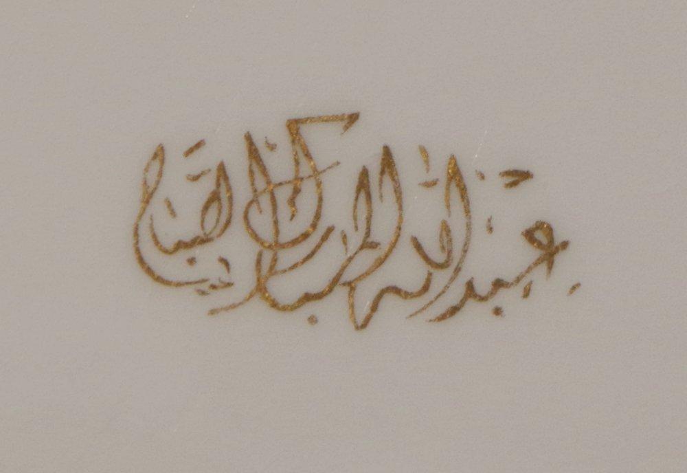 royal-crown-derby-royal-st-james-Abdullah Al-Mubarak Al-Sabah-A1145-arabic-script-close-up