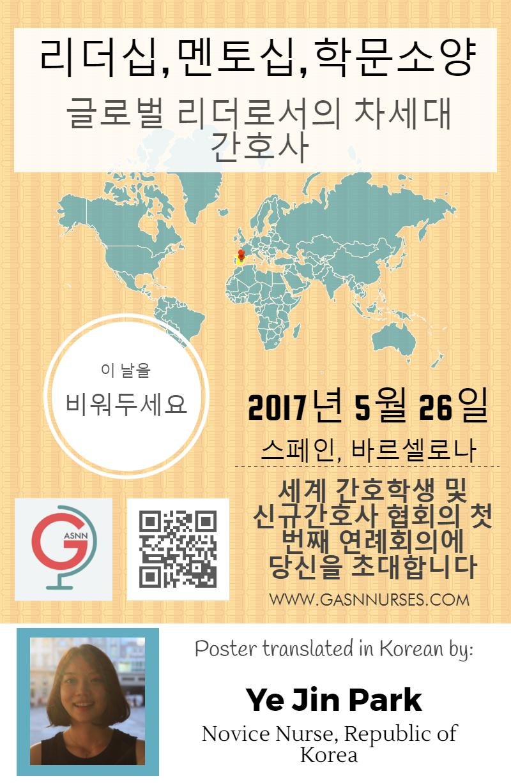 Korean Conference Poster