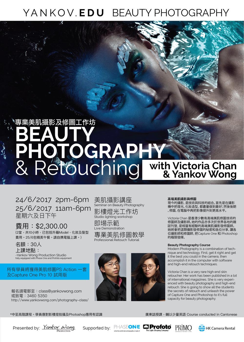 Beauty_Photography_ Class