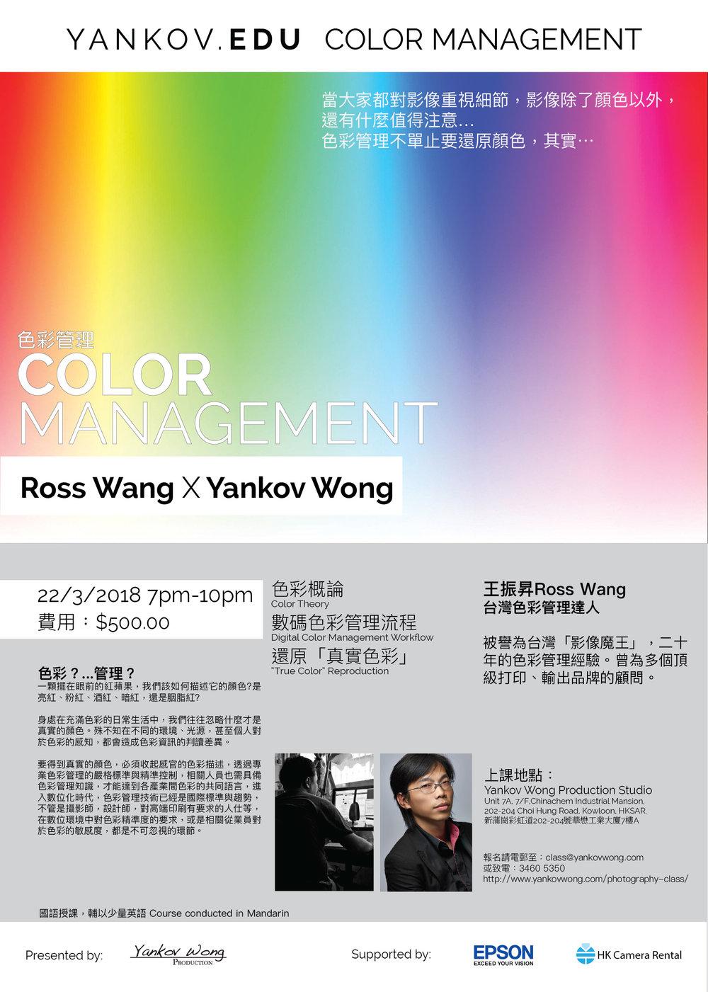 color-management-class-poster