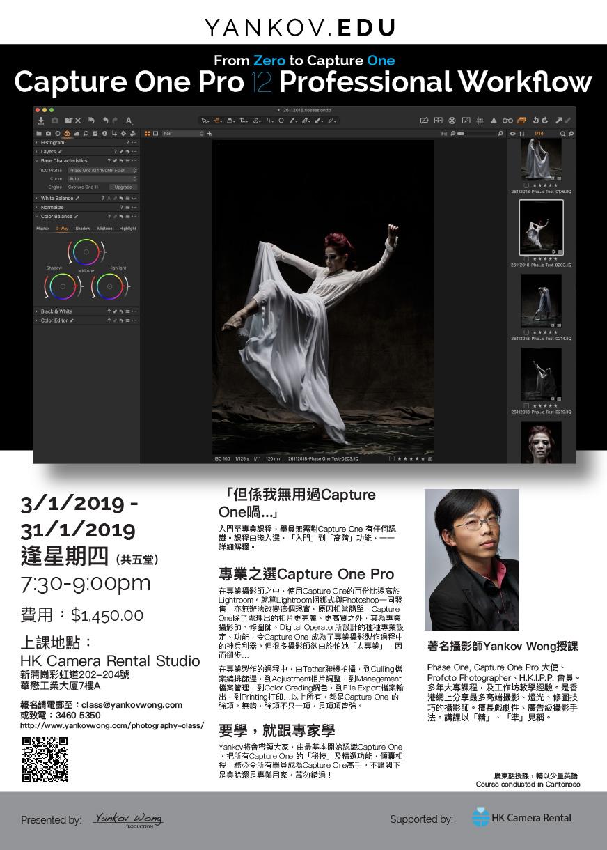 Capture One Pro-01.jpg