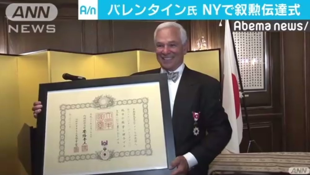 Congratulations to Bobby Valentine for receiving the Order of the Rising Sun, the highest civilian honor in Japan.