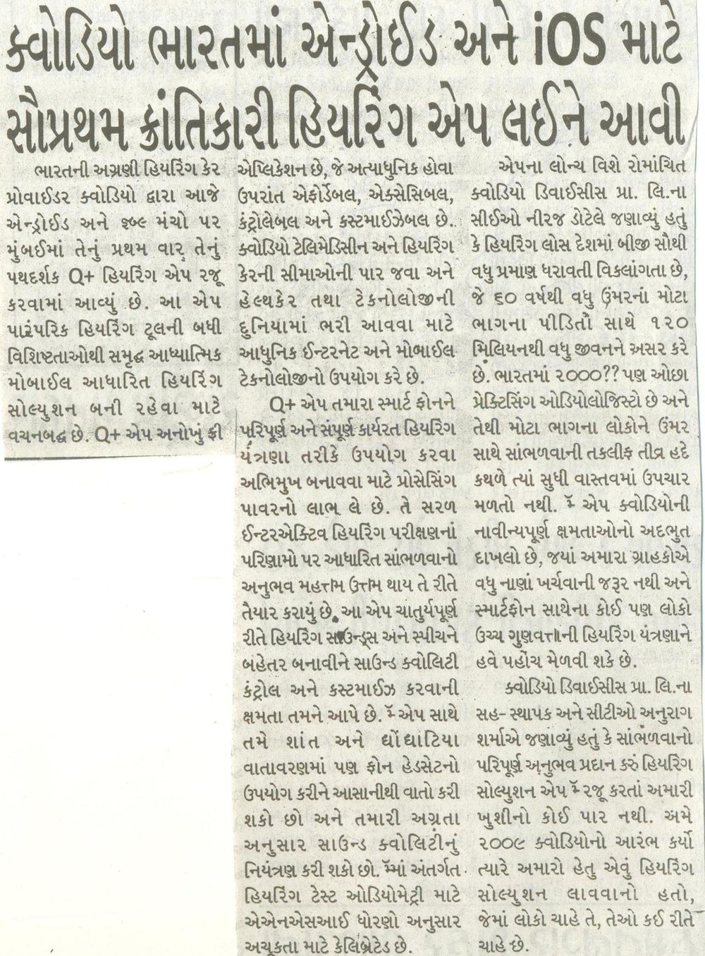 PRABHAT AHMEDABAD 20th MAY