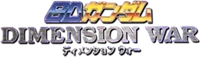 SD Gundam - Dimension War (Japan).png