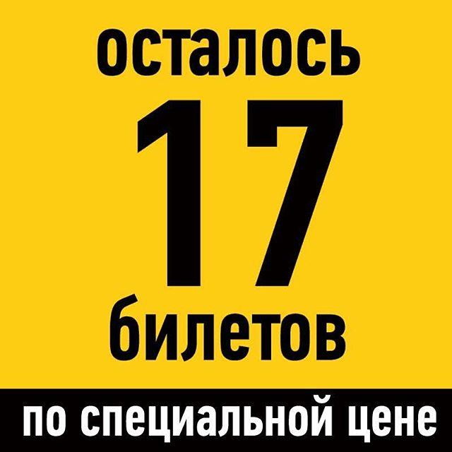Всем привет!  Уже завтра 20 июня состоится лекция Ильи Варламова.  Билетов по специальной цене не так много!  Спешите :) Купить билеты в профиле 👆🏻