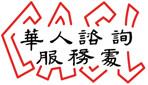 cropped-casl-web-logo3.jpg
