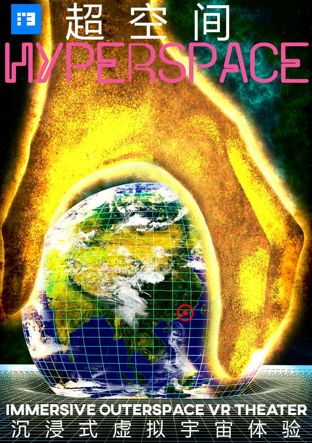 hyperspacehandCN.jpg