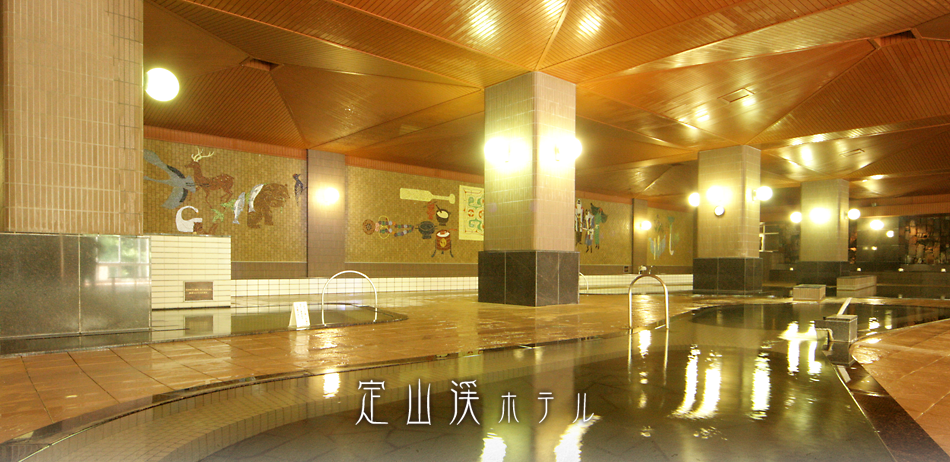 One of the hotel's Japanese baths.  Photo courtesy of Jozankei Hotel.