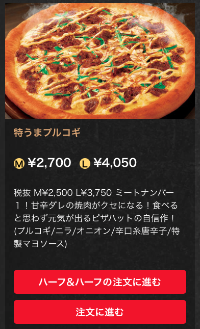 The No. 1 Meat Pizza! The sweet and spicy sauce on grilled meat will become a habit. You'll cheer up without realizing once you try it! A Pizza Hut's work of art!