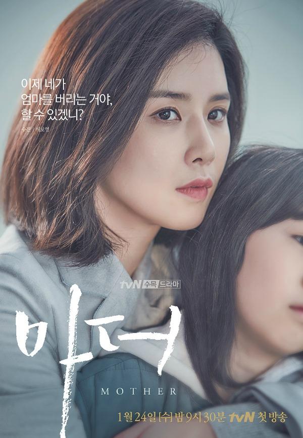mother-korean-2018.jpg