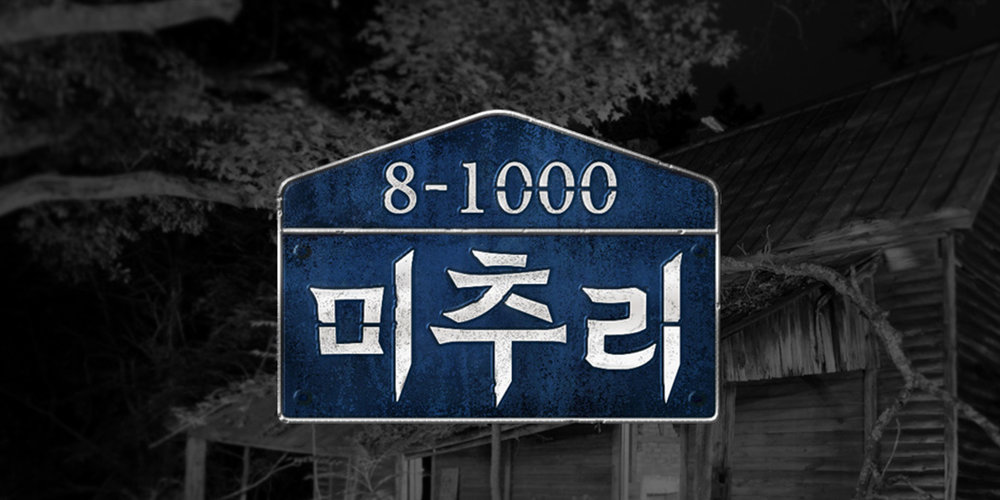 Mystery Thriller Variety Show, Village Survival, The Eight