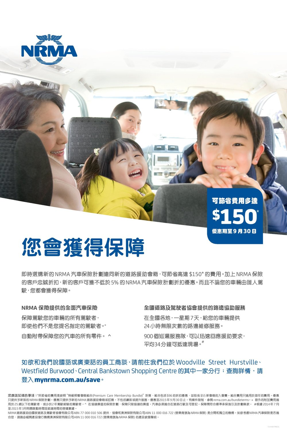 NRMA Bundle_Chinese Press_540x360-page-001.jpg