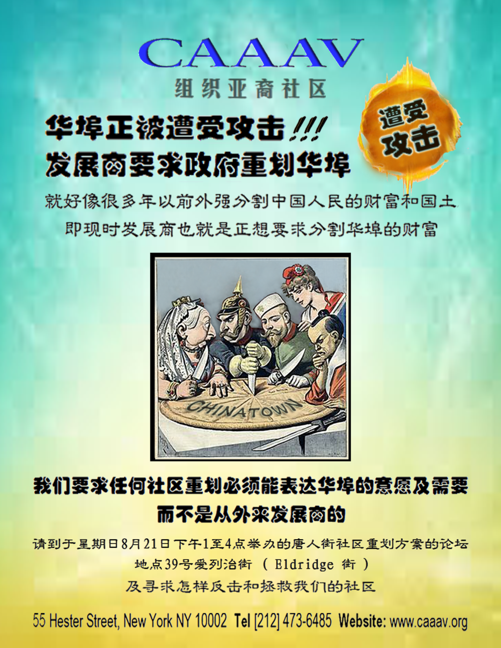 Poster designed by David Tang, CAAAV CTU member