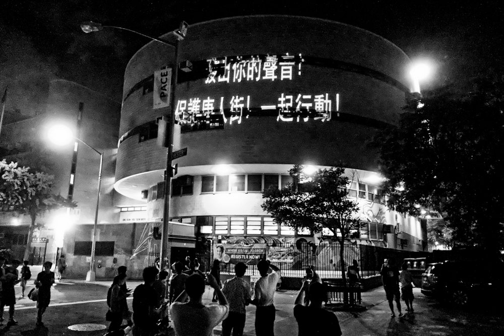 #ChinatownNot4Sale Projection on August 19th, 2016 at M.S. 131 on Hester St. (Photo Credit: Enbion Micah Aan)