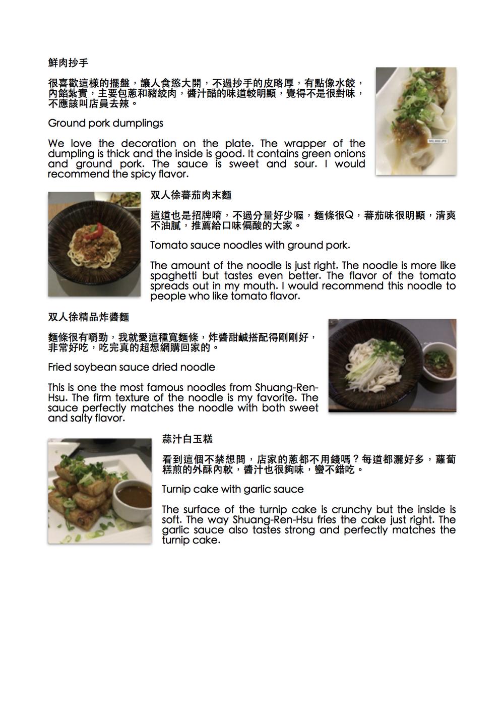 双人徐 民生麵吧 - 美味的精品炸醬麵(厚片吐司)2.jpg