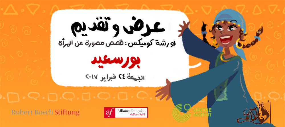 Deena's Port Said workshop poster. Designed by Deena Mohamed