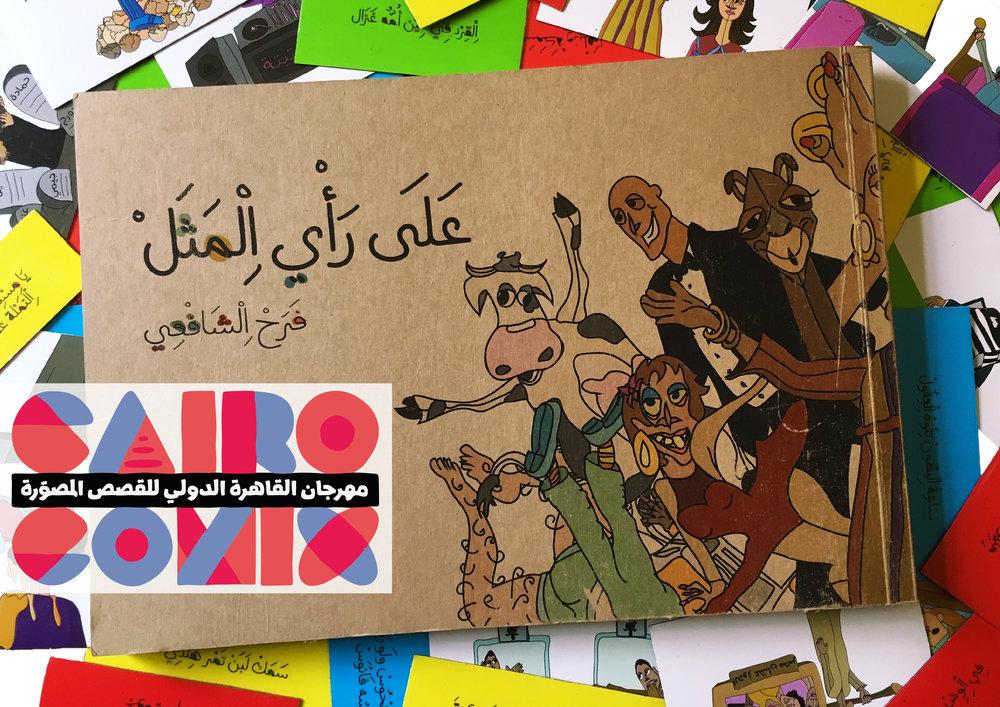 Farah Shafie book @ Cairo Comix