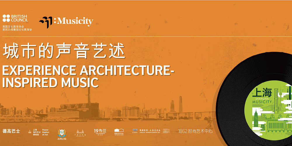 Musicity / British Council in Shanghai & Beijing   Musicity seeks to encourage people to explore the city musically, architecturally and experientially by commissioning musicians to compose original tracks in response to a building, site or piece of the city that inspires them.      Shanghai     '111.5'  (Power Station Of Art)   'Mr Mei''  (The Great Theatre Of China      Beijing     'Turn Right'  (Baitasi Hutong Gallery)