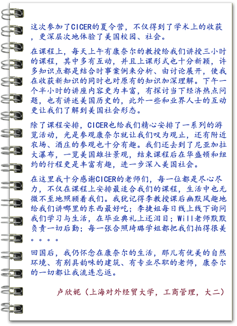 卢欣妮(上海对外经贸大学)