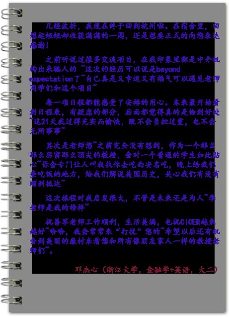 邓杰心(浙江大学)