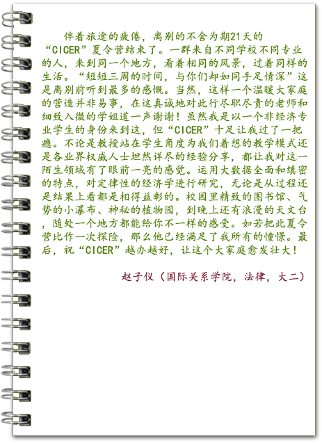 赵子仪(国际关系学院)