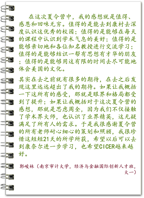 郭峻林(南京审计大学)