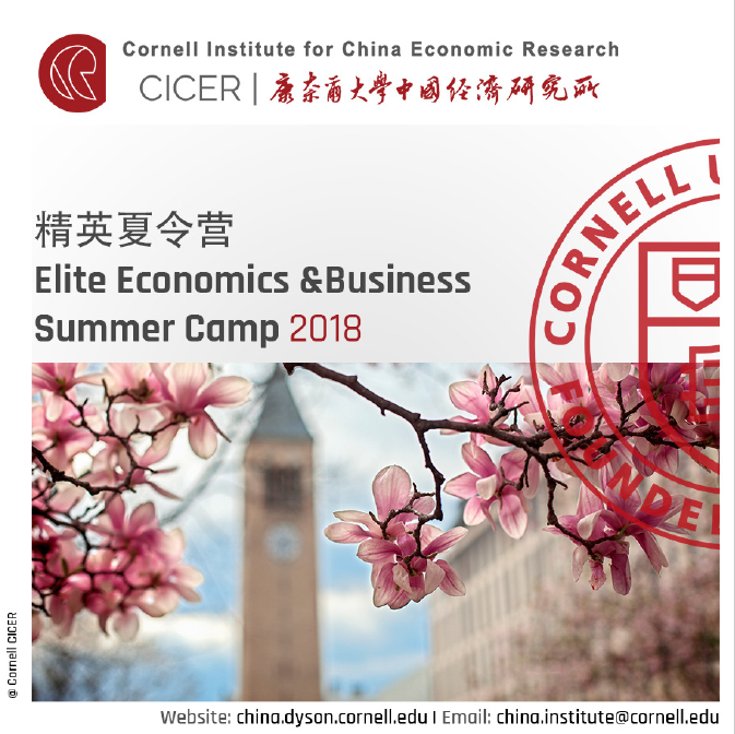About 2018 CICER Summer Program (for high school students)