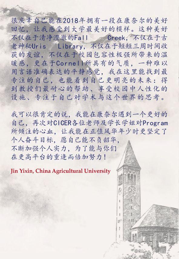 金怡欣(中国农业大学)