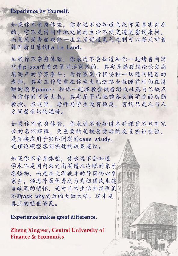 郑星炜(中央财经大学)