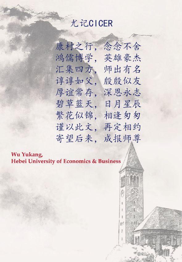 吴俣康(河北经贸大学)