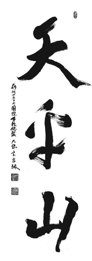 Tenpyozan_caligraphy_black.jpg