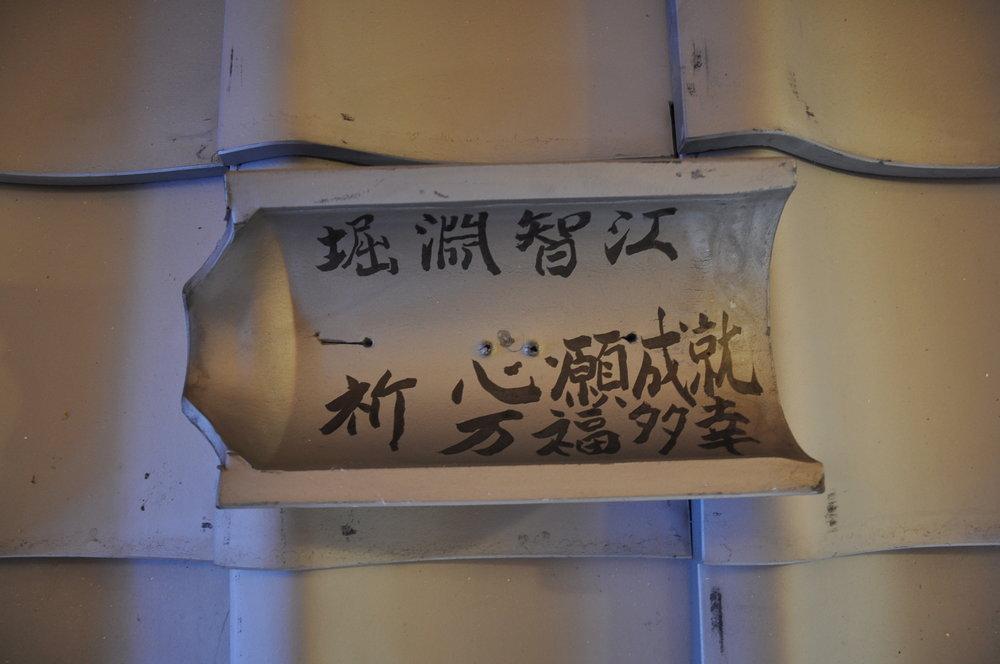 Horibuchi.JPG
