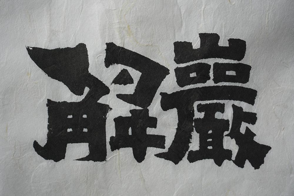 島穹蒼063-解巖