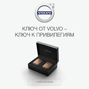 Volvo_Privilege_Club_banner_DessangeRU_300x300.jpg